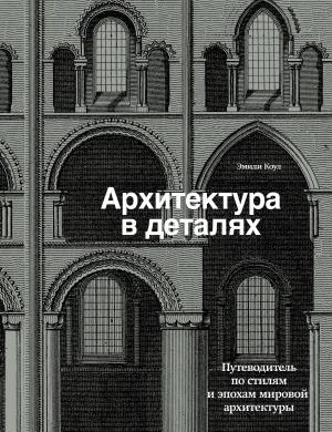 Архитектура в деталях. Путеводитель по стилям и эпохам мировой архитектуры фото №1