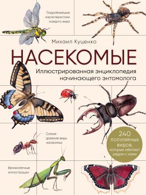 Насекомые. Иллюстрированная энциклопедия начинающего энтомолога (240 популярных видов, которые обитают рядом с нами) фото №1