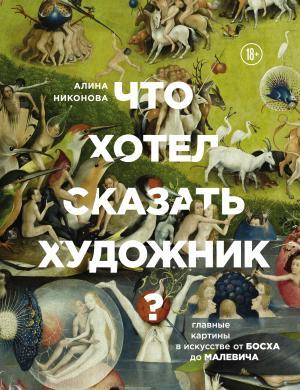 Что хотел сказать художник? Главные картины в искусстве от Босха до Малевича фото №1
