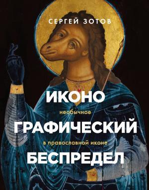 Иконографический беспредел. Необычное в православной иконе фото №1