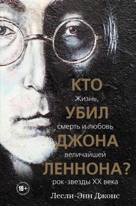 Кто убил Джона Леннона? Жизнь, смерть и любовь величайшей рок-звезды XX века фото №1