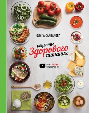 Рецепты здорового питания фото №1