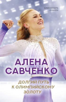 Алена Савченко. Долгий путь к олимпийскому золоту фото №1