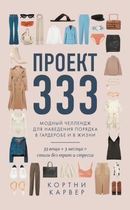 Проект 333. Модный челлендж для наведения порядка в гардеробе и в жизни фото №1
