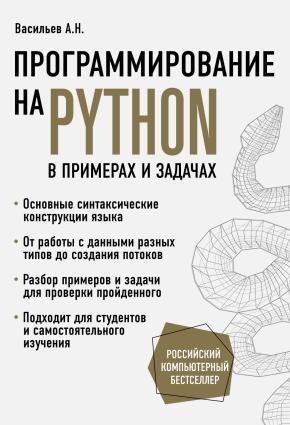 Программирование на Python в примерах и задачах фото №1