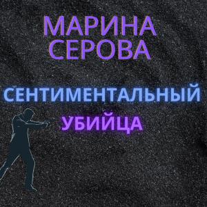 Сентиментальный убийца фото №1