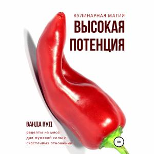 Кулинарная магия. Высокая потенция. Рецепты из мяса для мужской силы и счастливых отношений фото №1