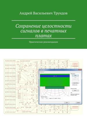 Практические рекомендации попроектированию печатныхплат. Сохранение целостности электрических сигналов и электропитания фото №1