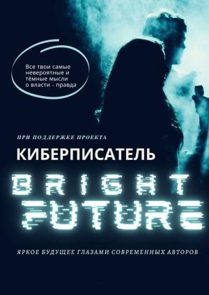 Bright Future фото №1