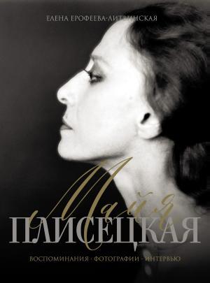 Майя Плисецкая. Воспоминания. Фотографии. Интервью фото №1