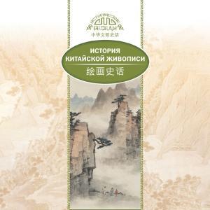 История традиционной китайской живописи фото №1