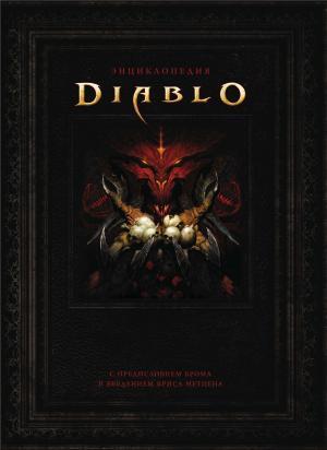 Энциклопедия Diablo фото №1