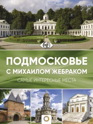 Подмосковье с Михаилом Жебраком. Самые интересные места фото №1