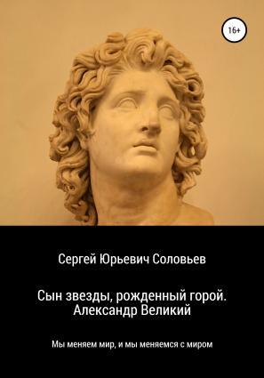 Сын звезды, рожденный горой. Александр Великий фото №1