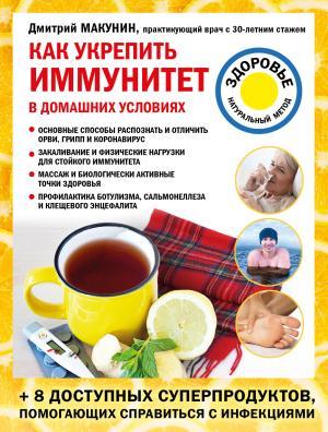 Как укрепить иммунитет в домашних условиях фото №1