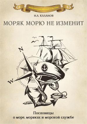Моряк морю не изменит. Пословицы о море, моряках и морской службе фото №1