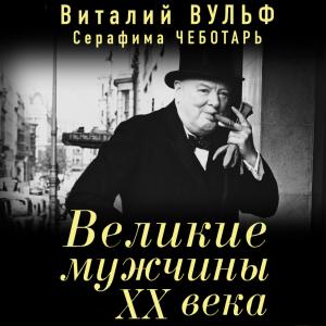 Великие мужчины XX века фото №1
