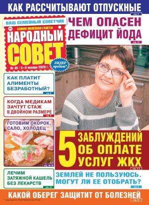 Народный совет №45/2020 фото №1