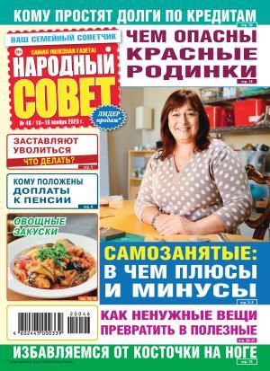 Народный совет №46/2020 фото №1