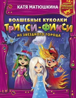 Волшебные куколки Трикси-Фикси из Звёздного города фото №1