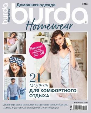 Burda Special №11/2020 фото №1