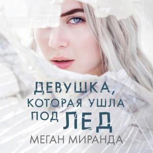 Девушка, которая ушла под лед фото №1
