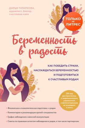 Беременность в радость. Как победить страхи, наслаждаться беременностью и подготовиться к счастливым родам фото №1