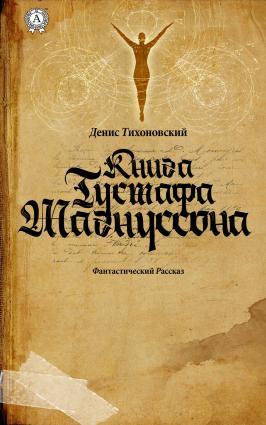 Книга Густафа Магнуссона фото №1