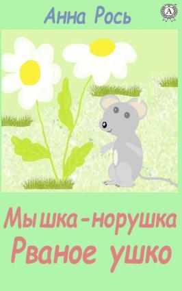 Мышка-норышка, Рваное ушко фото №1