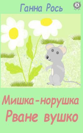 Мишка-норушка, Розірване вушко фото №1