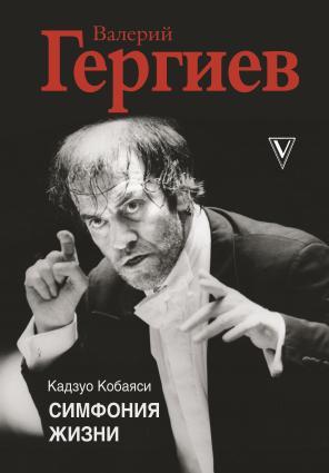 Валерий Гергиев. Симфония жизни фото №1