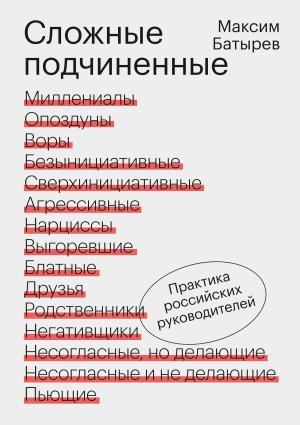 Сложные подчиненные. Практика российских руководителей фото №1