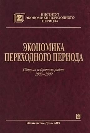 Экономика переходного периода. Сборник избранных работ. 2003–2009 фото №1