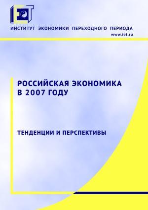 Российская экономика в 2007 году. Тенденции и перспективы фото №1