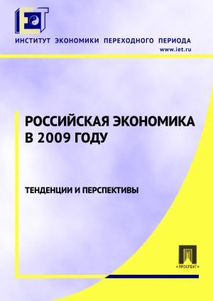 Российская экономика в 2009 году. Тенденции и перспективы фото №1