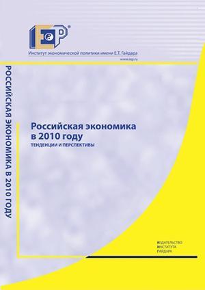 Российская экономика в 2010 году. Тенденции и перспективы фото №1
