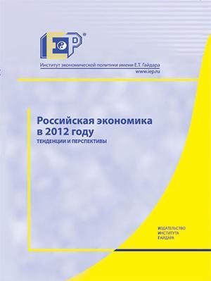 Российская экономика в 2012 году. Тенденции и перспективы фото №1