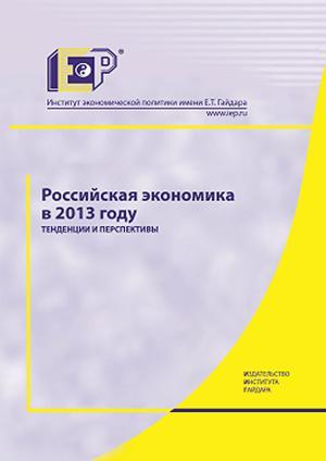 Российская экономика в 2013 году. Тенденции и перспективы фото №1