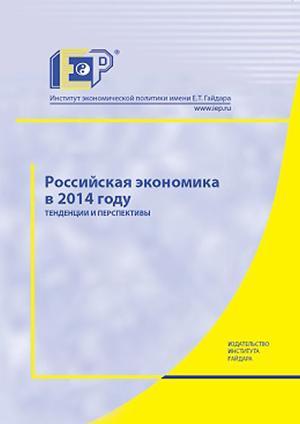 Российская экономика в 2014 году. Тенденции и перспективы фото №1