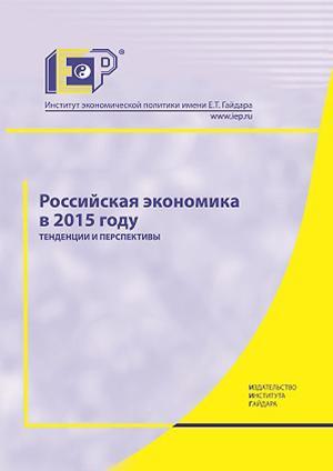 Российская экономика в 2015 году. Тенденции и перспективы фото №1