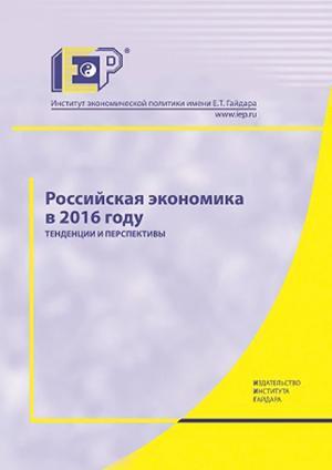 Российская экономика в 2016 году. Тенденции и перспективы фото №1