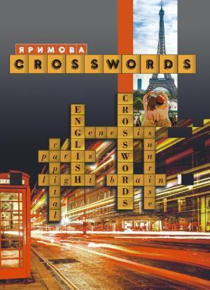 CROSSWORDS. Сборник тематических кроссвордов