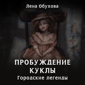Пробуждение куклы фото №1