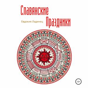 Славянские праздники фото №1
