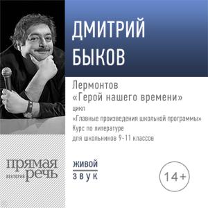 """Лекция «Лермонтов """"Герой нашего времени""""» фото №1"""