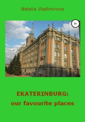 Ekaterinburg: our favourite places фото №1