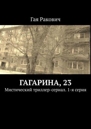 Гагарина,23. Мистический триллер-сериал. 1-ясерия