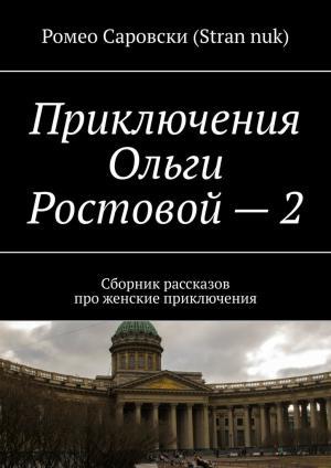Приключения Ольги Ростовой–2. Сборник рассказов про женские приключения