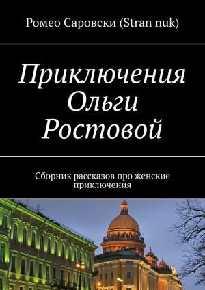 Приключения Ольги Ростовой. Сборник рассказов про женские приключения