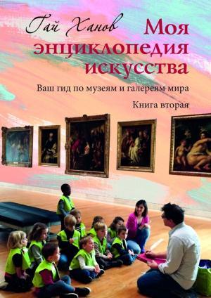 Моя энциклопедия искусства. Ваш гид по музеям и галереям мира. Книга вторая фото №1